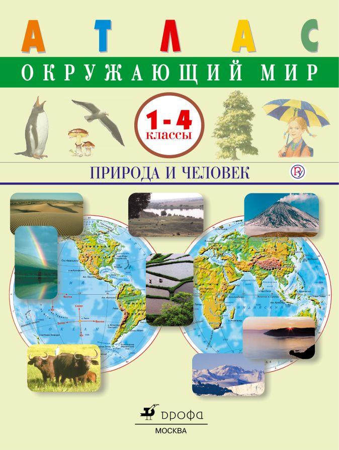Крылова О.В., Сивоглазов В.И. - Окружающий мир. Природа и человек.1-4 классы. Атлас обложка книги