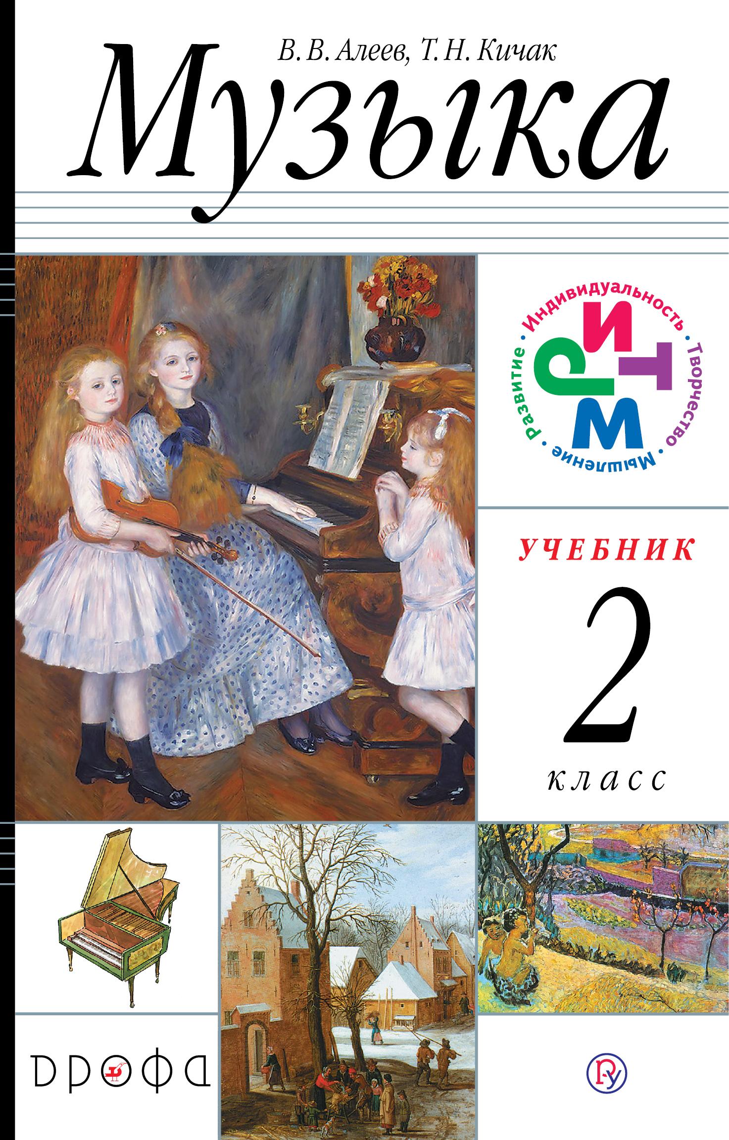 Кичак Татьяна Николаевна, Алеев Виталий Владимирович Музыка. 2 класс. Учебник + CD. РИТМ