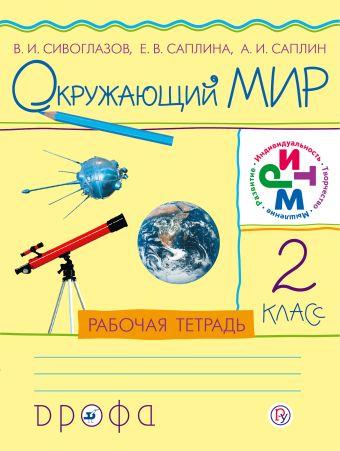 Окружающий мир. 2 класс .Рабочая тетрадь Сивоглазов В.И., Саплина Е.В., Саплин А.И.