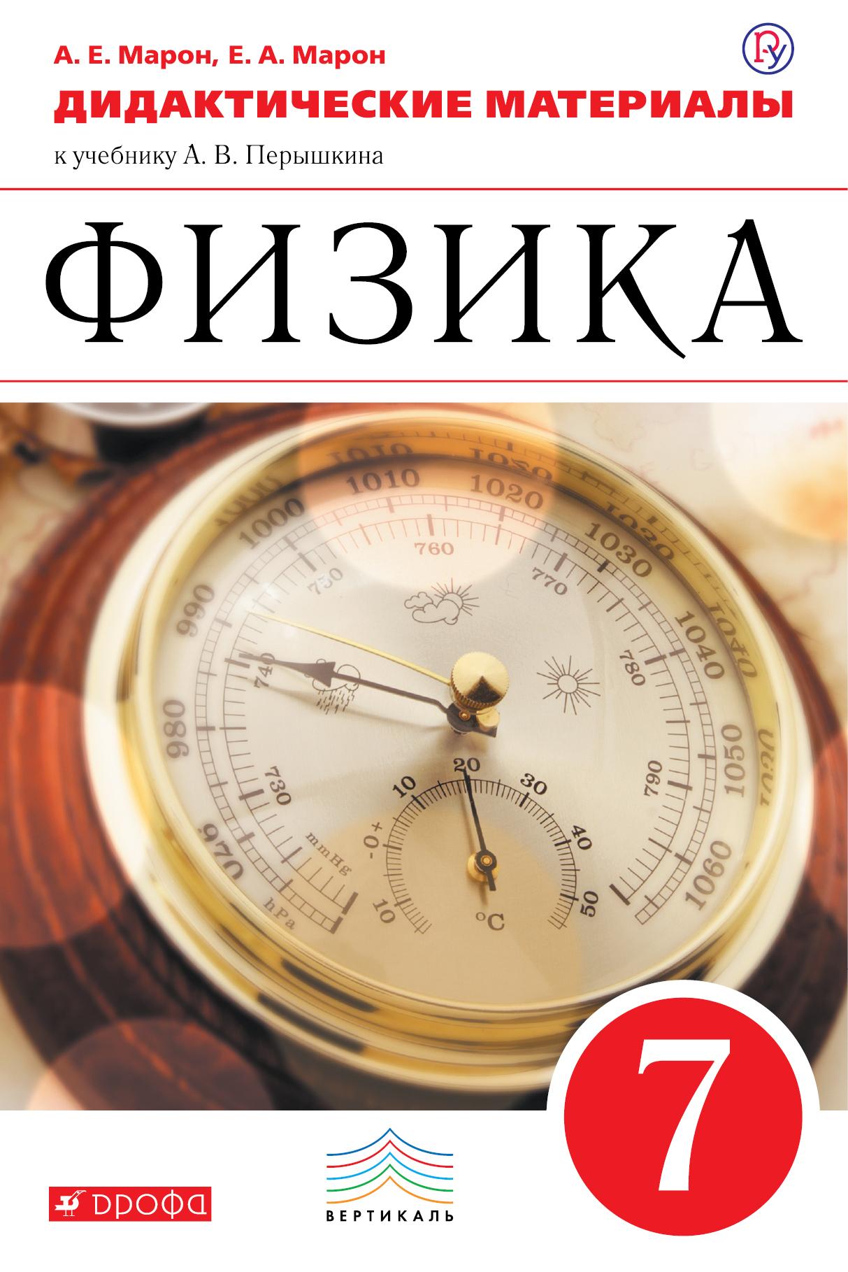Марон А.Е., Марон Е.А. Физика. 7 класс. Дидактические материалы. цена