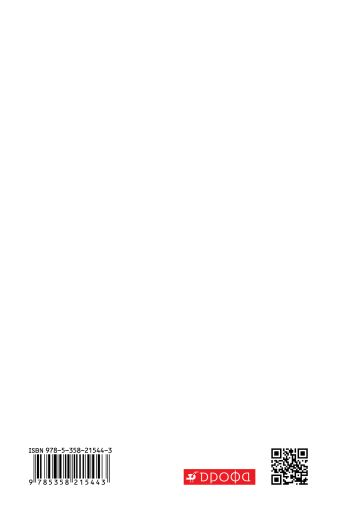 Химия в тестах, задачах, упражнениях. 8 кл. ВЕРТИКАЛЬ Габриелян О.С., Смирнова Т.В., Сладков С.А.