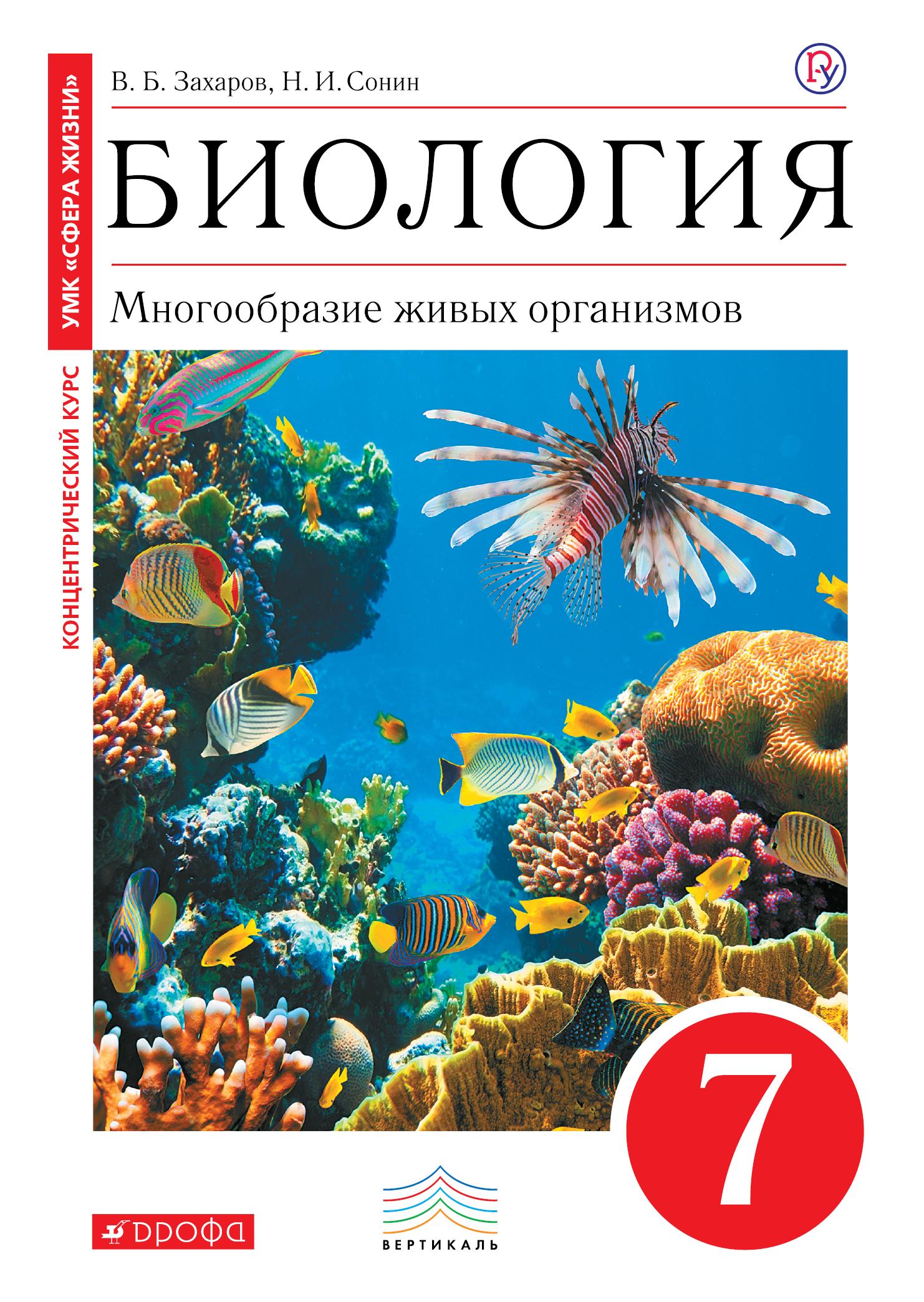 Захаров В.Б., Сонин Н.И. Биология. 7 класс. Многообразие живых организмов. Учебник