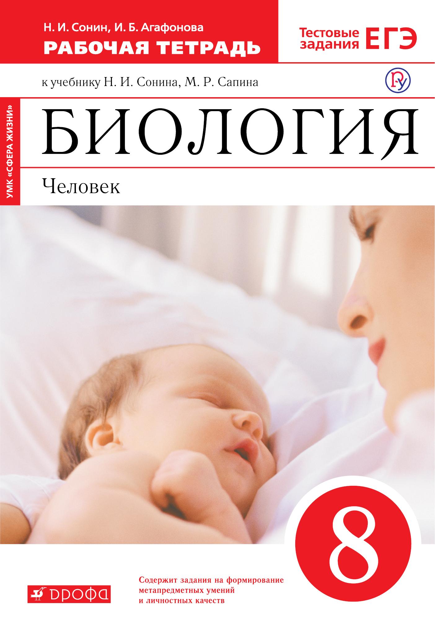 Сонин Н.И., Агафонова И.Б. Биология. Человек. 8 класс. Рабочая тетрадь