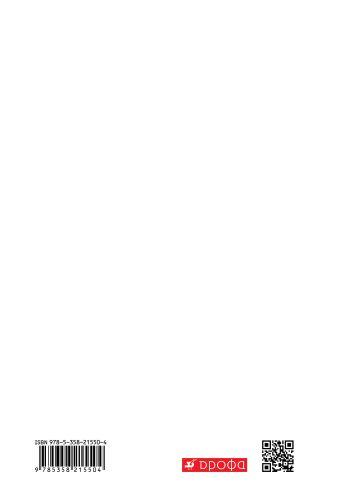 Биология. Человек. 8 класс. Рабочая тетрадь Сонин Н.И., Агафонова И.Б.