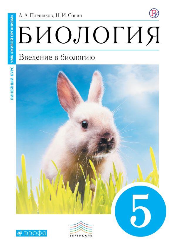 Биология. Введение в биологию. 5 класс. (Синий). ВЕРТИКАЛЬ Плешаков А.А., Сонин Н.И.