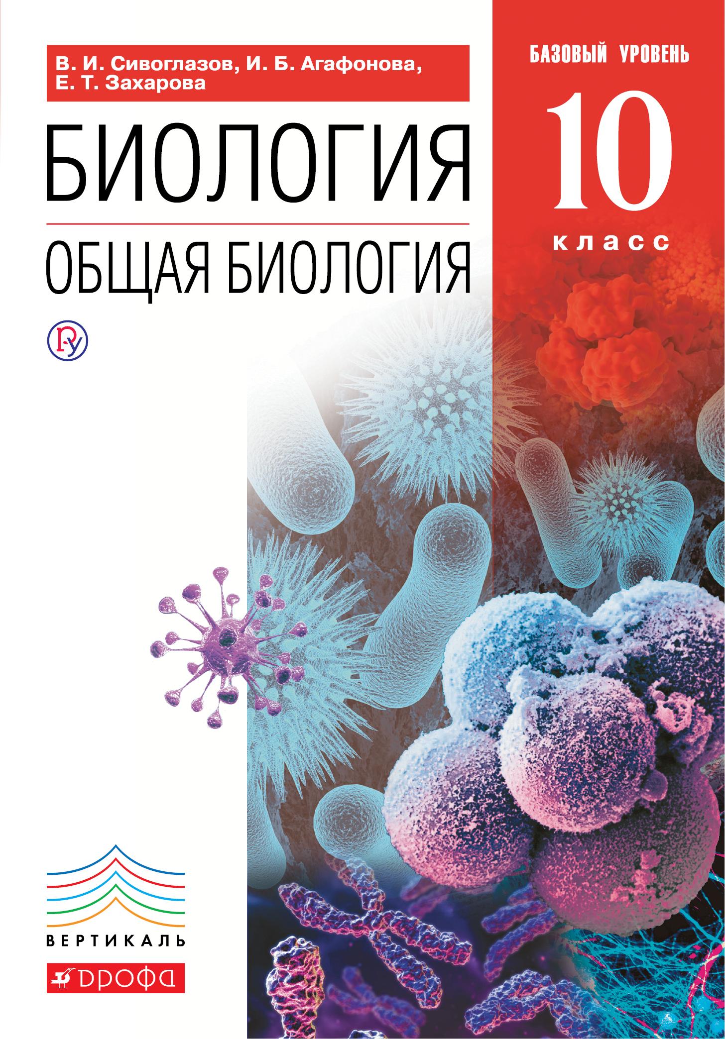 Сивоглазов В.И., Агафонова И.Б., Захарова Е.Т. Общая биология. 10 класс. Учебник. Базовый уровень