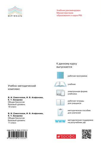 Общая биология. 10 класс. Учебник. Базовый уровень Сивоглазов В.И., Агафонова И.Б., Захарова Е.Т.