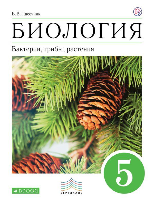 Пасечник Владимир Васильевич: Биология. 5 класс. Бактерии, грибы, растения. Учебник