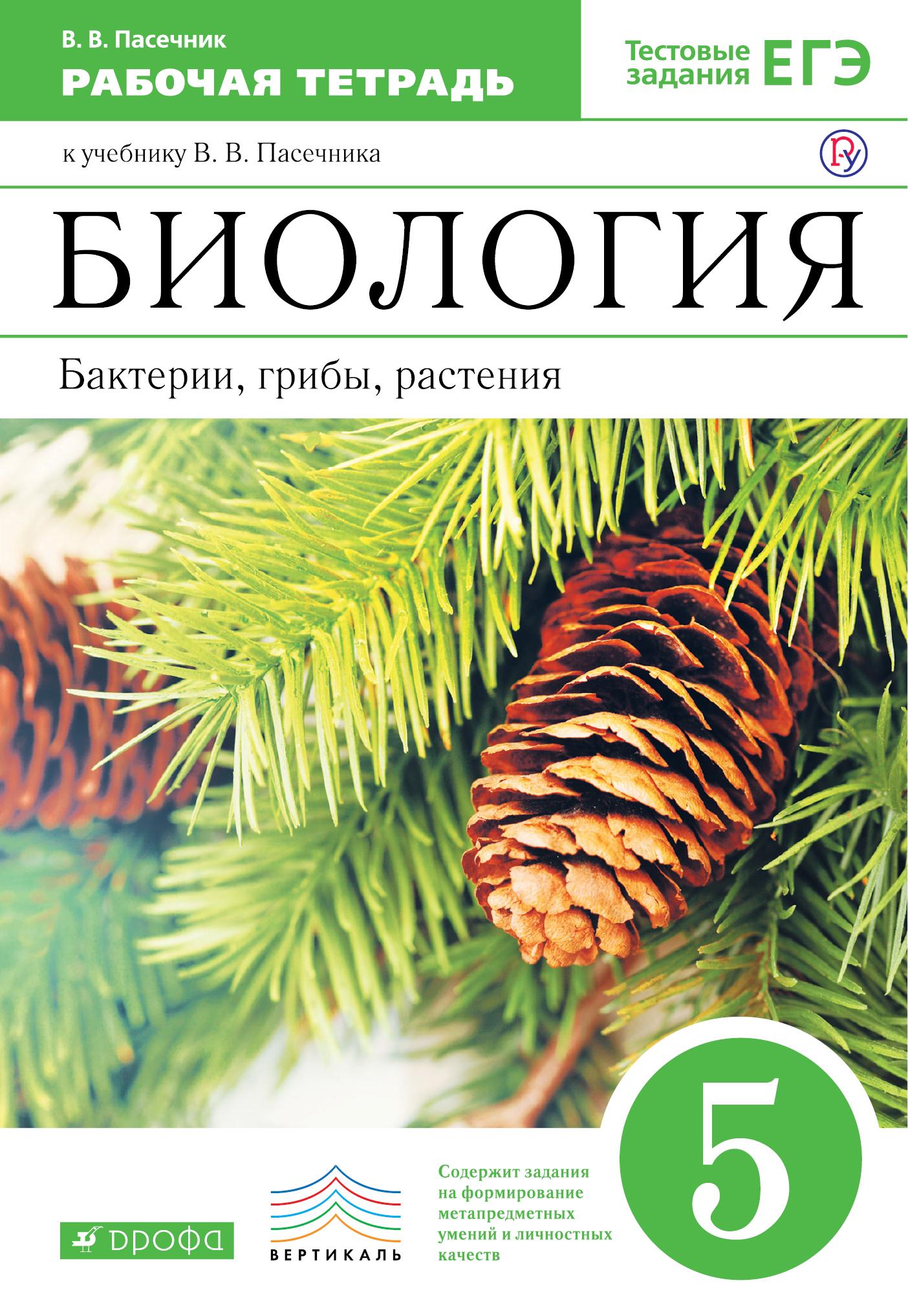 Пасечник В.В. Биология. Бактерии, грибы, растения. 5 класс. Рабочая тетрадь. ВЕРТИКАЛЬ