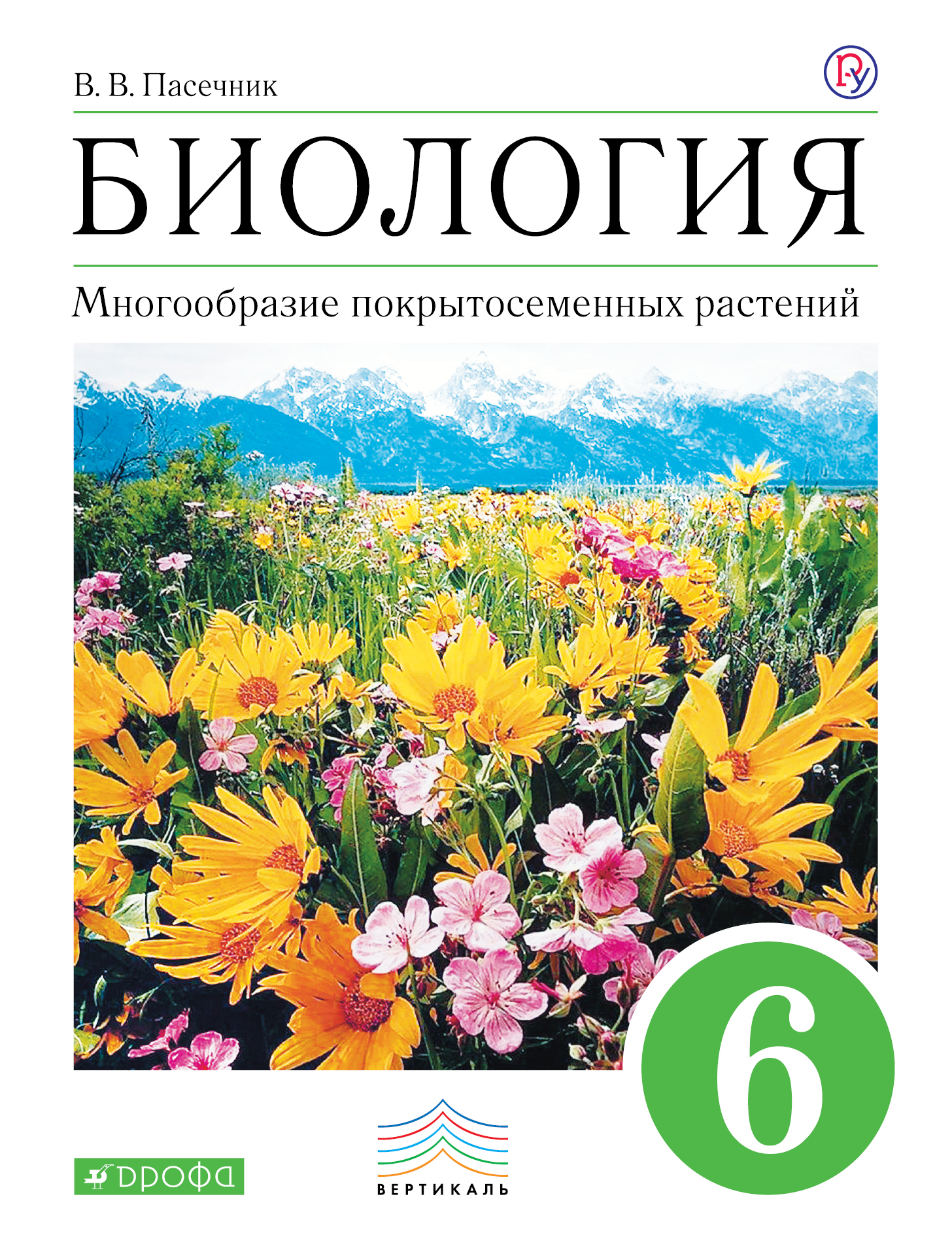 Пасечник В.В. Биология. Многообразие покрытосеменных растений. 6 класс. Учебник. ВЕРТИКАЛЬ цена 2017