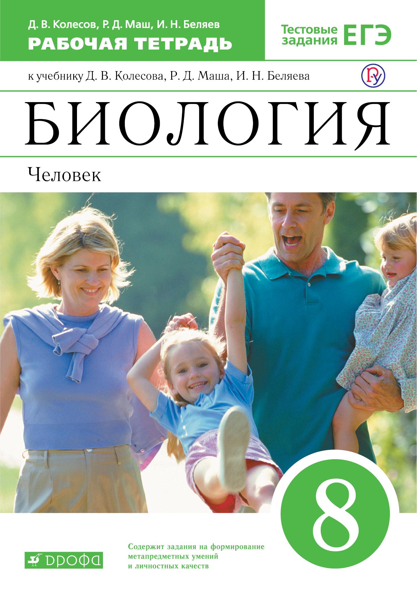 Колесов Д.В., Маш Р.Д., Беляев И.Н. Биология. 8 класс. Человек. Рабочая тетрадь
