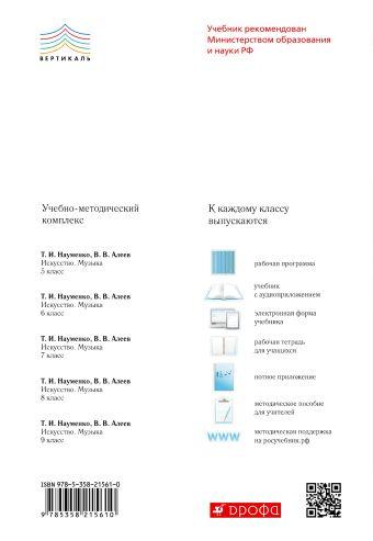 Искусство. Музыка. 7 класс. Дневник музыкальных размышлений. Науменко Т.И., Алеев В.В., Кичак Т.Н.