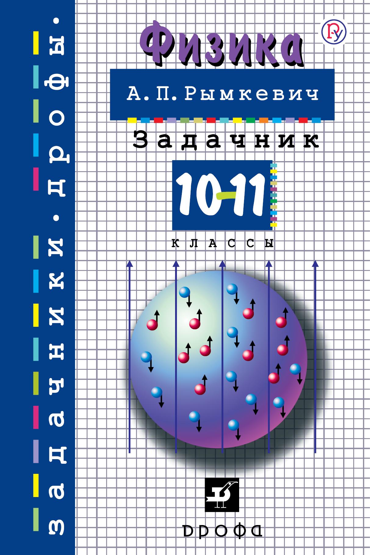 А.П. Физика. 10- ы. Задачник