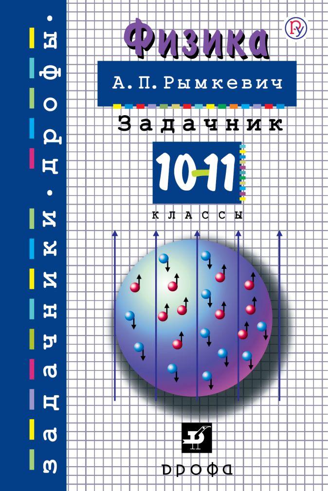 Физика. 10-11 классы. Задачник Рымкевич А.П.