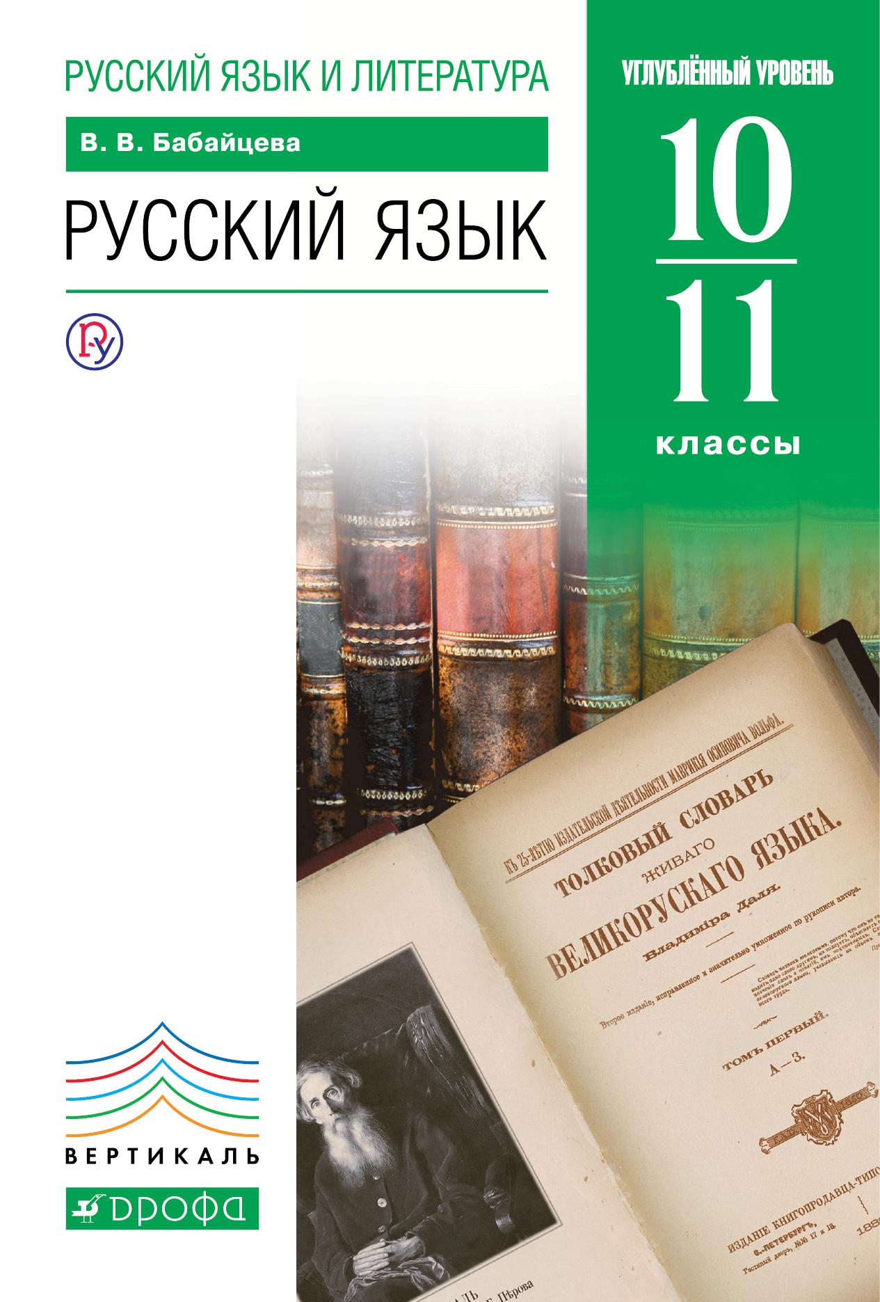 Бабайцева В.В. Русский язык. Углубленный уровень. 10-11 класс. Учебник история науки о языке учебник