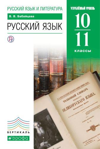 Бабайцева В.В. - Русский язык. Углубленный уровень. 10-11 класс. Учебник обложка книги