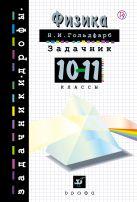 Гольдфарб Н.И. - Физика. Задачник.10 - 11 классы' обложка книги