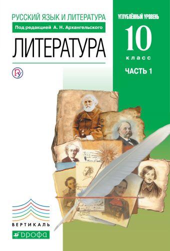 Литература 10 класс. В 2 частях Ч.1. Архангельский А.Н.