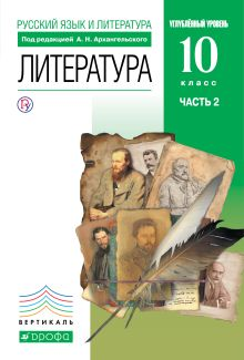 Литература 10 класс. В 2 частях Ч. 2