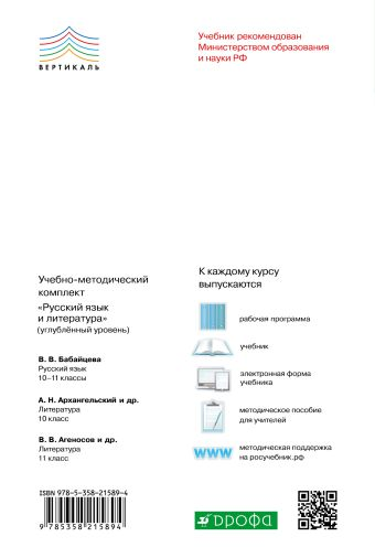 Литература. 11 класс. Учебник. ч.1. (углубл.уровень) ВЕРТИКАЛЬ Агеносов В.В.