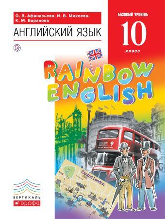 Английский язык. Базовый уровень. 10 класс. Учебник Афанасьева О.В., Михеева И.В., Баранова К.М.