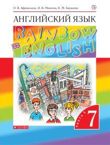 Английский язык. 7 класс. Учебник в 2-х частях. Часть 1