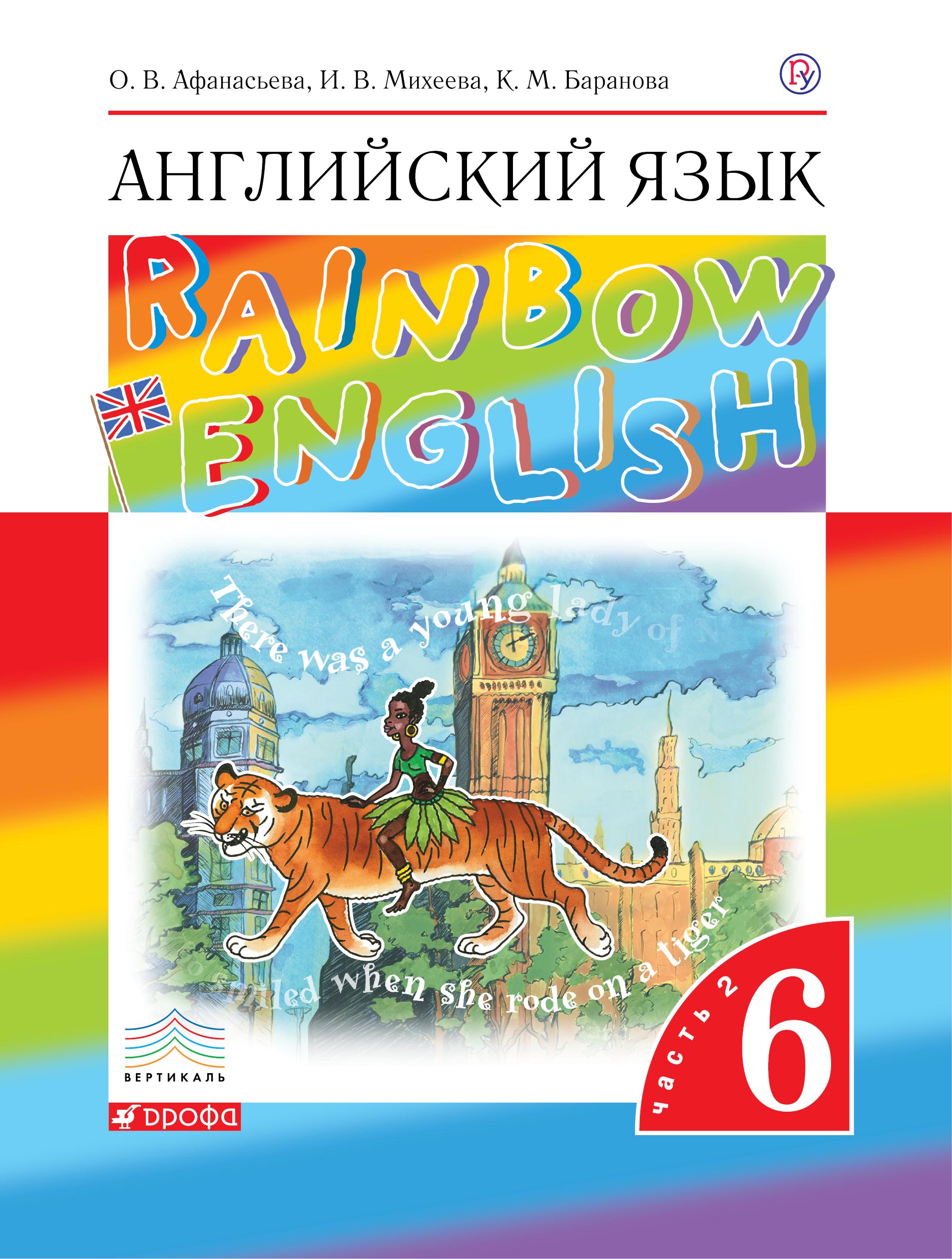 Английский язык. 6 класс. Учебник в 2-х частях. Часть 2