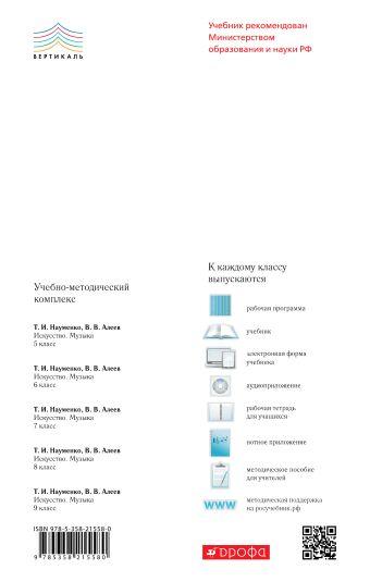 Искусство. Музыка. 7 кл. Учебник + CD. ВЕРТИКАЛЬ Науменко Т.И., Алеев В.В.