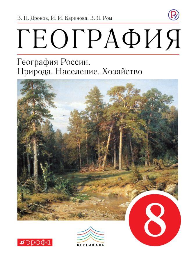 География. 8 класс. Учебник Баринова И.И., Дронов В.П., Ром В.Я.