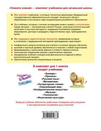 Математика. 1 класс. Учебник. Часть 2 Башмаков М.И., Нефёдова М.Г.