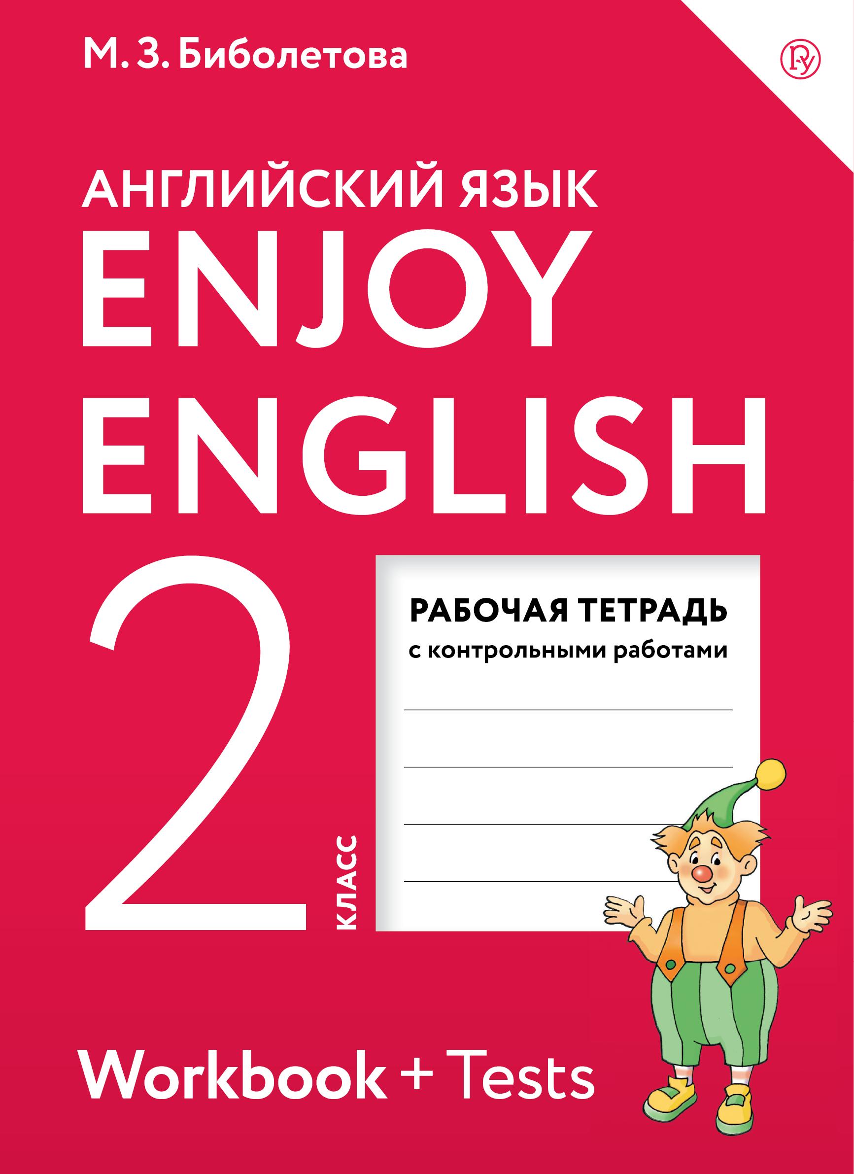 Биболетова М.З. Enjoy English/Английский с удовольствием. 2 класс. Рабочая тетрадь знаток книга english говорящий букварь рабочая тетрадь