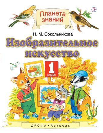 Изобразительное искусство. 1 класс. Учебник. Сокольникова Н.М.