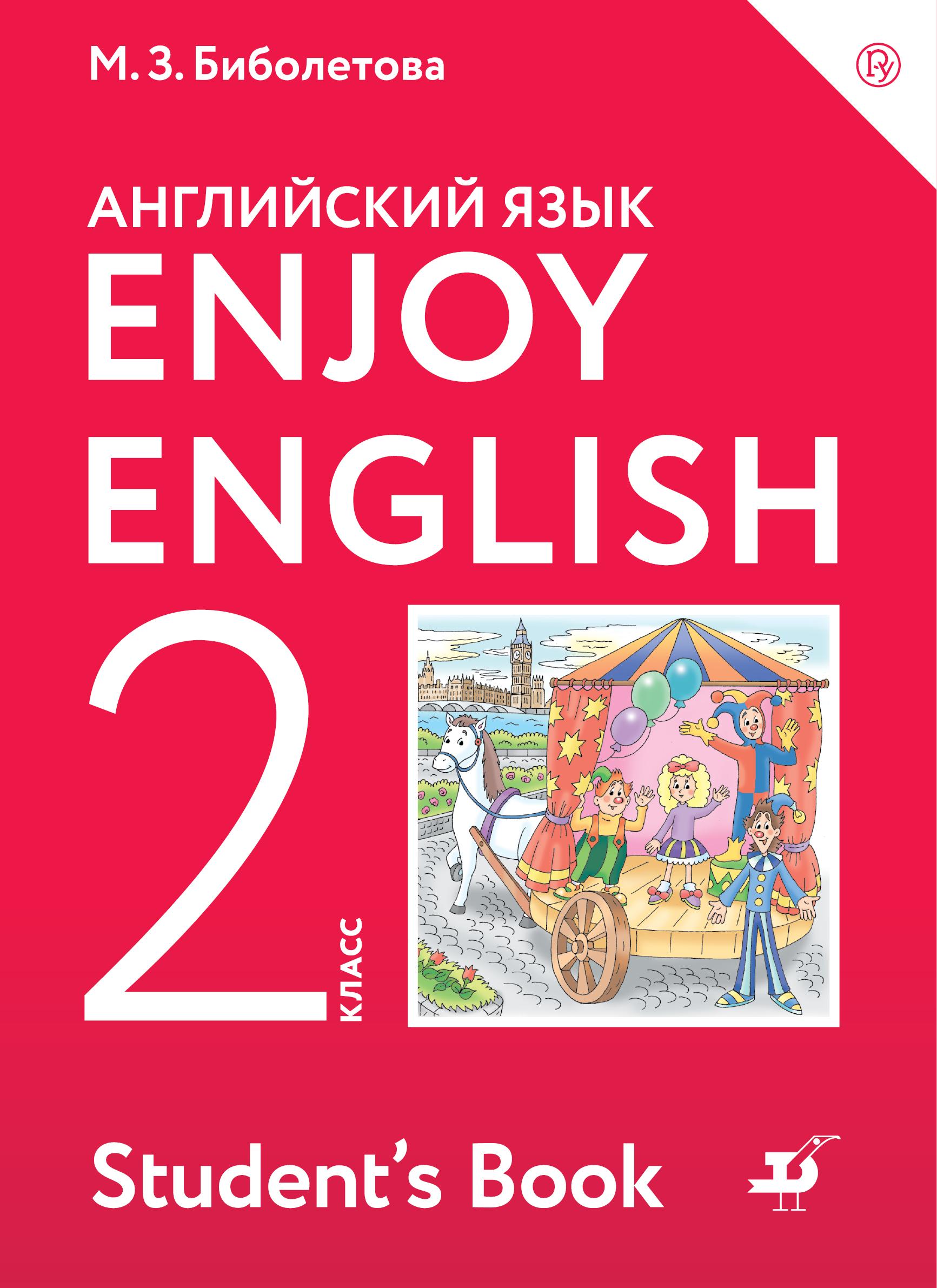 Биболетова М.З. Enjoy English/Английский с удовольствием. 2 класс. Учебное пособие