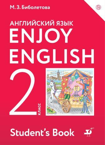 Биболетова М.З. - Enjoy English/Английский с удовольствием. 2 класс. Учебное пособие обложка книги