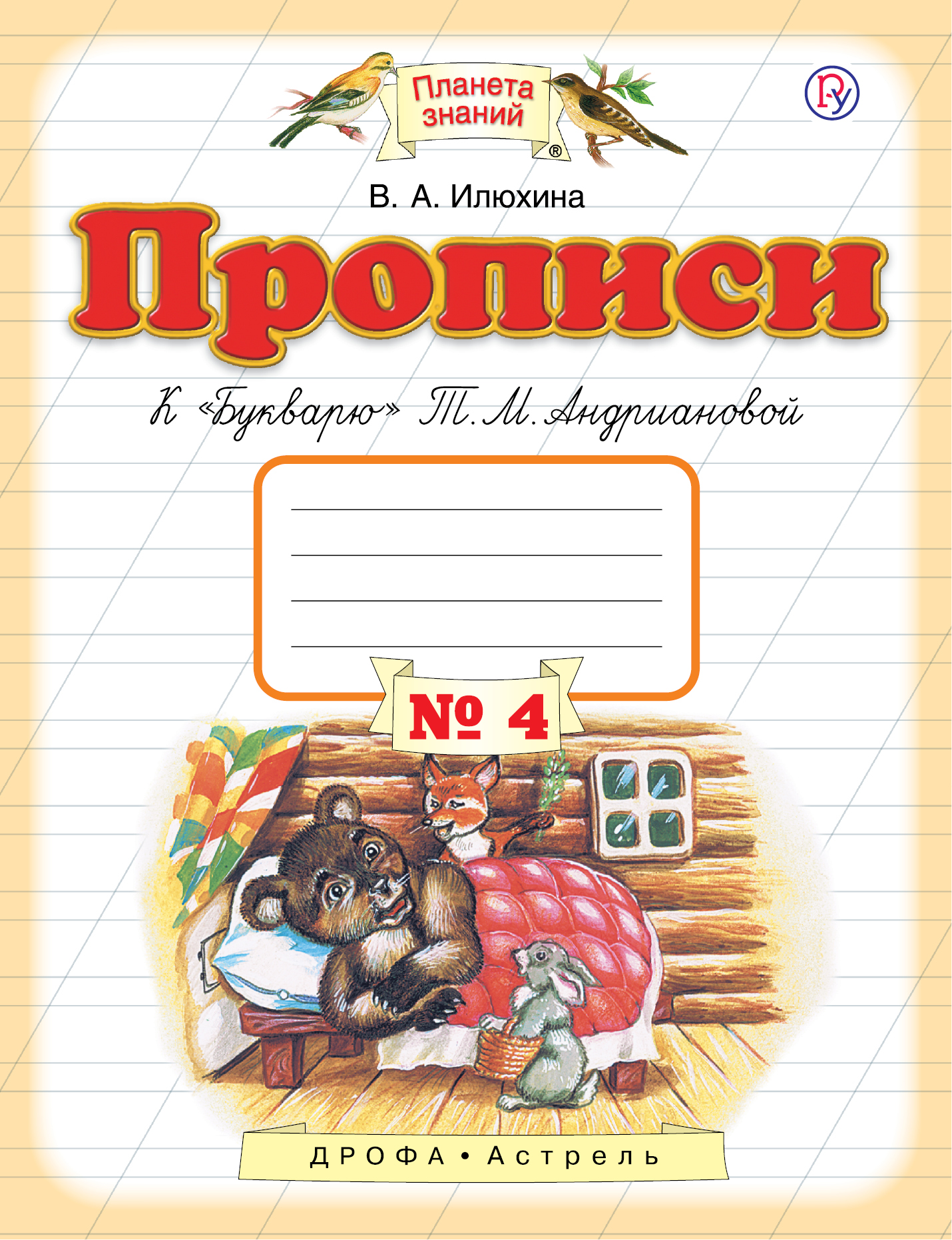 Илюхина В.А. Прописи к Букварю Т.М.Андриановой. 1 класс. Тетрадь № 4.