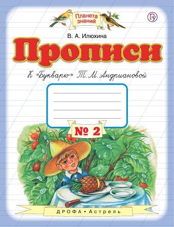 Прописи к «Букварю» Т.М.Андриановой. 1 класс. Тетрадь № 2 Илюхина В.А.