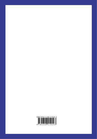 Математика. 4 класс. Рабочая тетрадь №2 Башмаков М.И., Нефёдова М.Г.