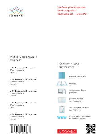 Обществознание. 7 кл. Учебник. ВЕРТИКАЛЬ Никитин А.Ф., Никитина Т.И.