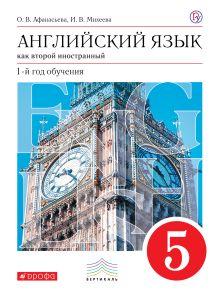 Английский язык как второй иностранный: первый год обучения. 5 класс. Учебник