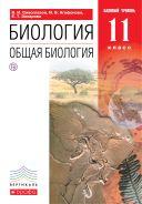 Общая биология. 11 класс. Учебник. Базовый уровень