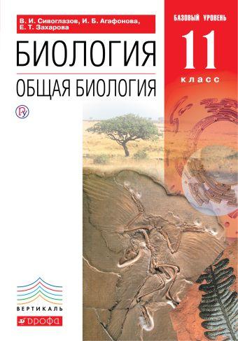 Общая биология. 11 класс. Учебник. Базовый уровень Сивоглазов В.И., Агафонова И.Б., Захарова Е.Т.