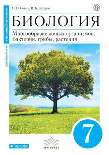 Биология. 7 класс. Бактерии, грибы, растения. Учебник