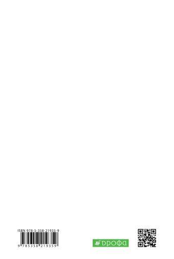 Русский язык. 5 класс. Сборник заданий Бабайцева В.В., Беднарская Л.Д., Дрозд Н.В.
