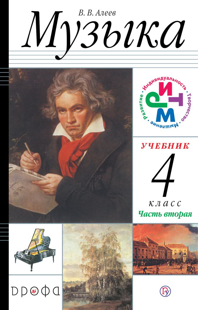 Алеев В.В. - Музыка. 4 класс. Учебник. В 2 частях. Часть 2 обложка книги