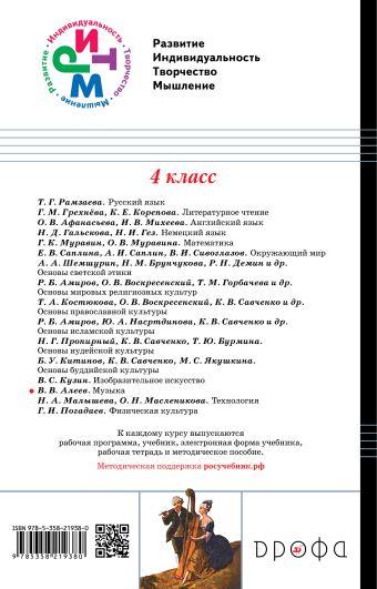 Музыка. 4 класс. Учебник. В 2 частях. Часть 2 Алеев В.В.