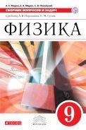 Сборник вопросов и задач. Физика. 9 класс