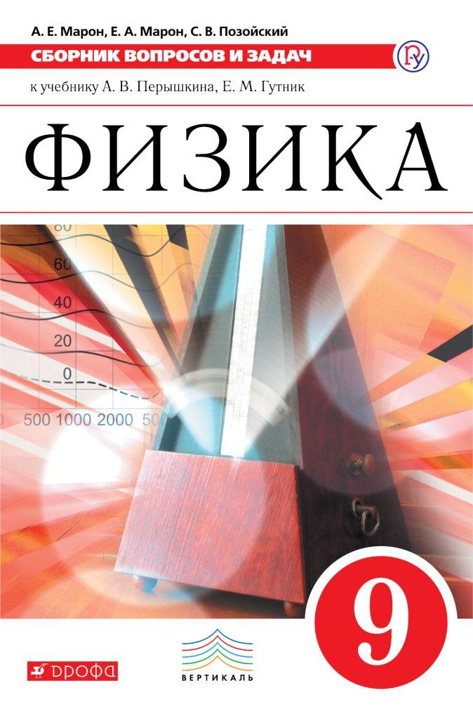 Марон А.Е., Позойский С.В., Марон Е.А. - Сборник вопросов и задач. Физика. 9 класс обложка книги