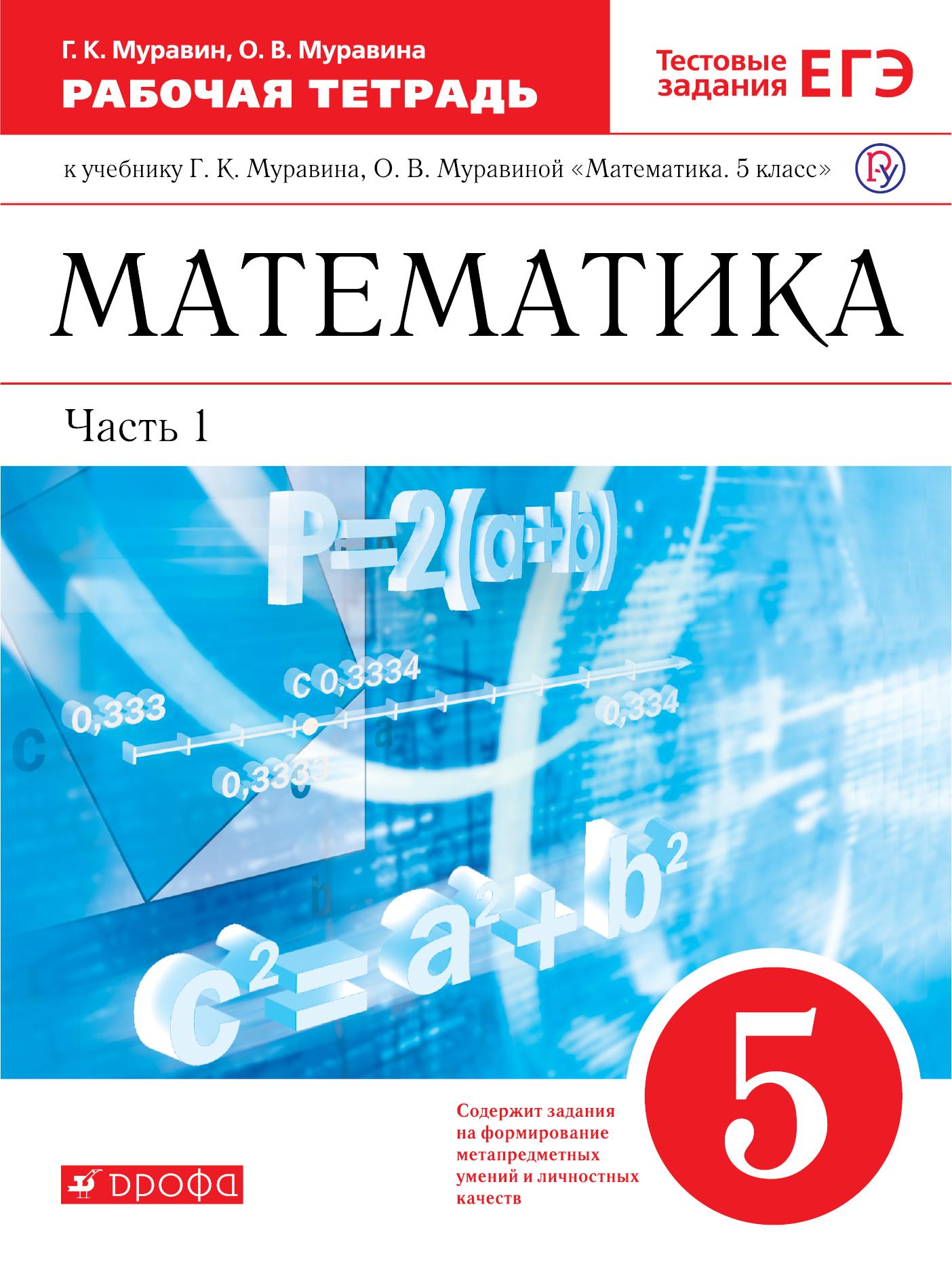 Муравин Г.К., Муравина О.В. Математика. 5 класс. Рабочая тетрадь (с тестовыми заданиями ЕГЭ). Часть 1