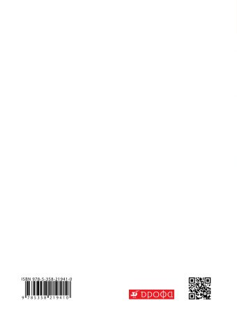 Математика. 5 класс. Рабочая тетрадь (с тестовыми заданиями ЕГЭ). Часть 1 Муравин Г.К., Муравина О.В.