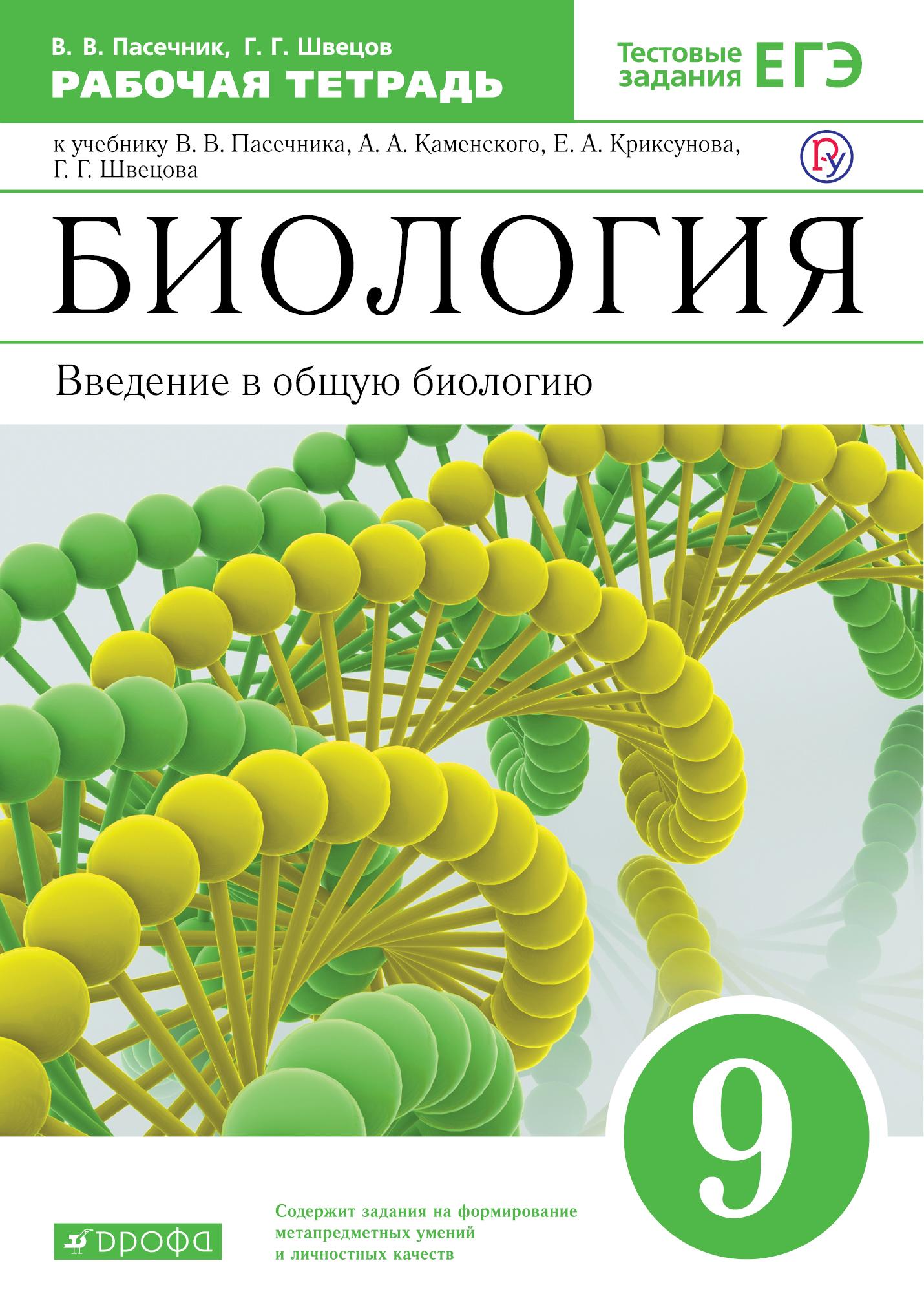 Пасечник В.В., Швецов Г.Г. Биология. .9 класс. Введение в общую биологию. Рабочая тетрадь